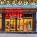 格林豪泰(北京黄村西大街地铁站店)