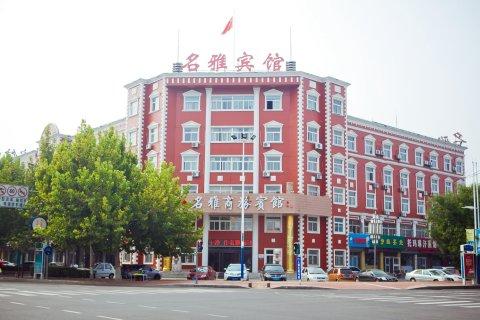 滨州名雅商务会馆