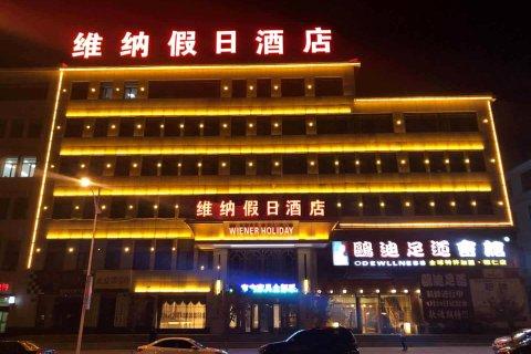 桓仁维纳假日酒店
