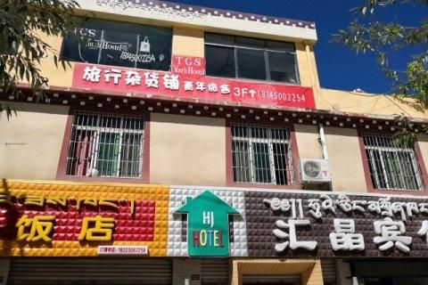 甘孜旅行杂货铺青年旅舍