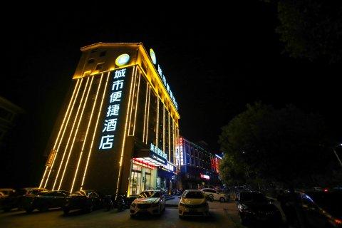 城市便捷酒店(宜都长江大道店)