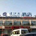 上海绿江南酒店