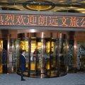 马尔康豪廷名人酒店
