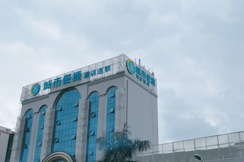 城市便捷酒店(屯昌明艳店)