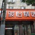 骏怡精选酒店上海静安区火车站店