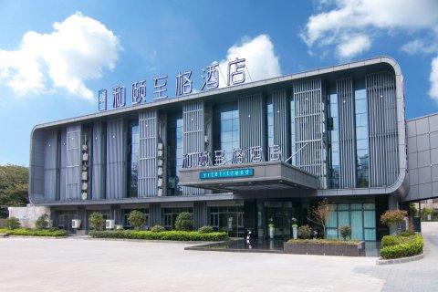 和颐至格酒店(上海浦东机场店)