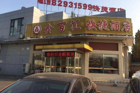 北京鑫百汇快捷酒店