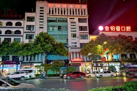 黔西供销商务酒店