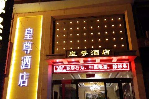 礼泉皇尊酒店