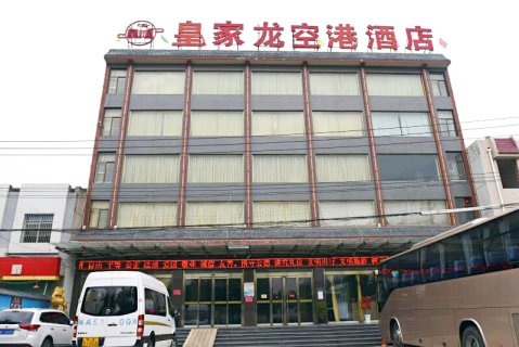 西安皇家龙空港酒店