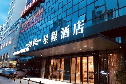 星程酒店(河源火车站店)(原建设大道店)