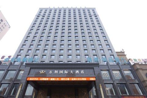 运城万利国际大酒店