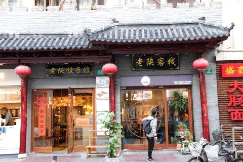 上海老陕客栈