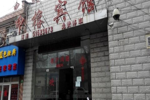 上海申榕宾馆