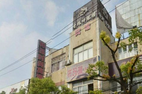 上海祥温宾馆