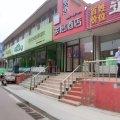骏怡酒店(北京通州潞河医院店)