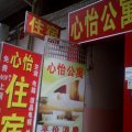 广州白云区心怡公寓