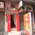广州平安公寓人和地铁站店