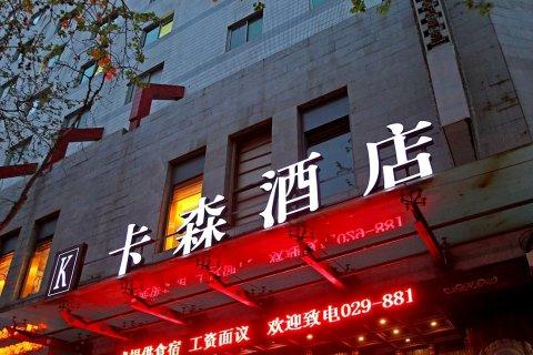 卡森酒店(西安建国路店)