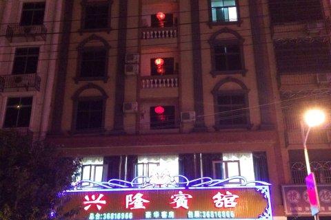 屯昌兴隆宾馆