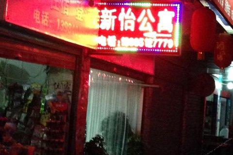 贵阳新怡公寓