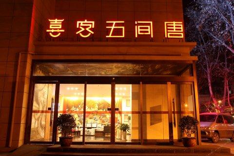 喜客五间唐中式酒店(西安大雁塔博物馆小寨会展中心店)