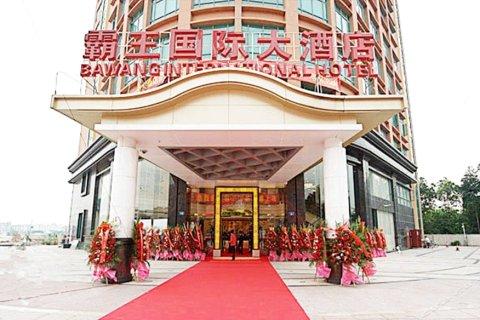 广州霸王国际大酒店