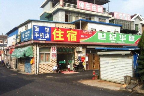 杭州萧山大桥旅馆