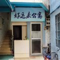 广州大学城好运来公寓