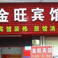 广州金旺宾馆