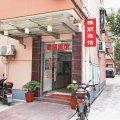 上海雅丽旅馆