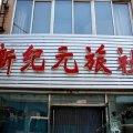 锦州新纪元旅社