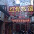 淄博红烨旅馆