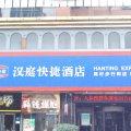 汉庭酒店(淄博周村古商城店)