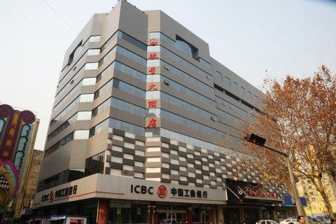 淄博鑫泰星大酒店