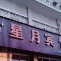 宁波星月宾馆