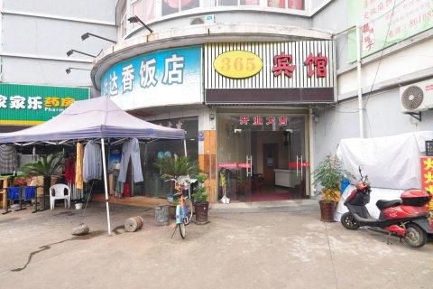 宁波365宾馆