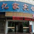 宁波忆家宾馆