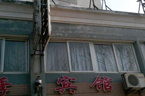 四季宾馆(宁波北仑店)