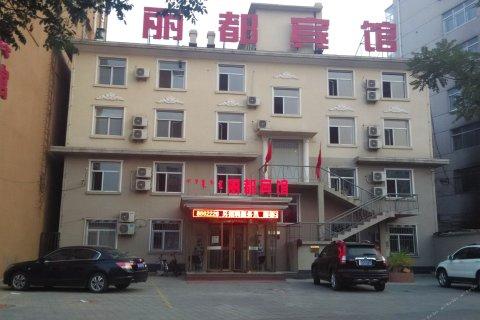 赤峰丽都宾馆