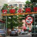 赤峰竹园小宾馆