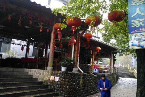 衢州依翠人家饭店