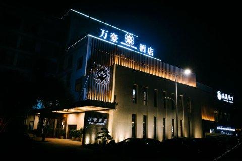 衢州万豪大酒店