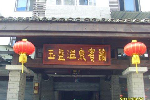 宜春玉盘温泉宾馆