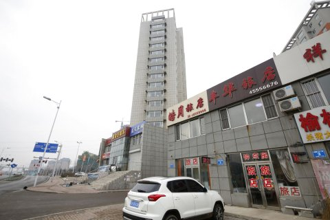 本溪皓月旅店