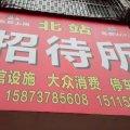 邵阳北站招待所