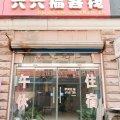 淄博六六福旅馆