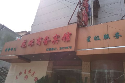芜湖龙珠商务宾馆
