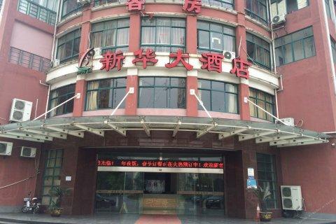杭州新华大酒店
