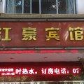 贺州江豪宾馆
